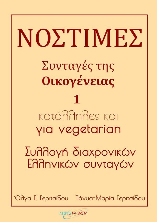 Νόστιμες Συνταγές της Οικογένειας για vegetarian