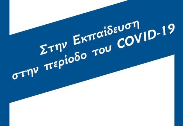 Η Σωστή Λύση στην Εκπαίδευση στην Περίοδο του Covid-19