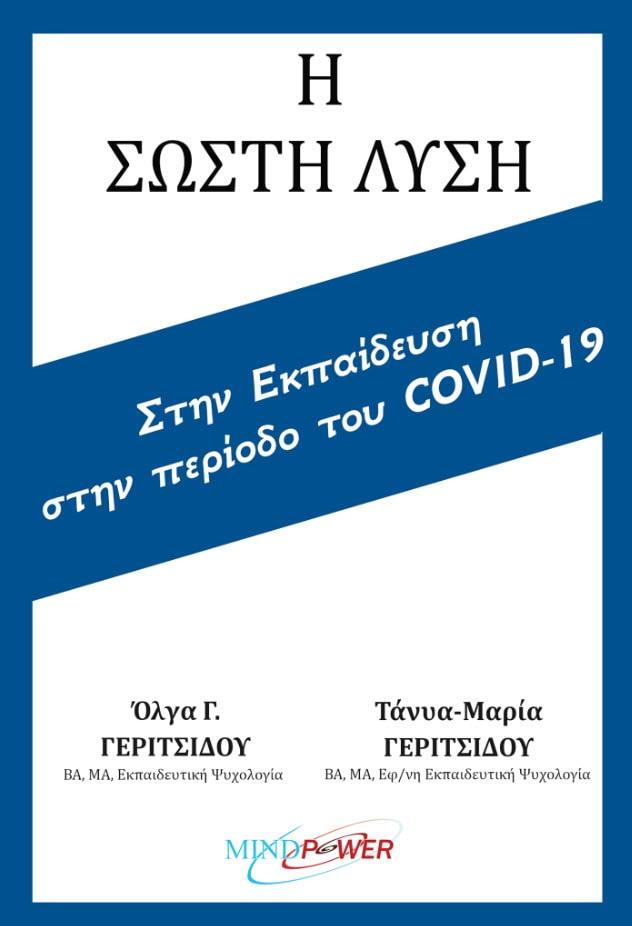 Η Σωστή Λύση στην Εκπαίδευση στην Περίοδο του Covid-19. Σχολεία και covid. Προστασια στα σχολεια απο covid, εκπαιδευτικά βιβλία για covid, εκπαιδευτικα βιβλια για κορονοιο.