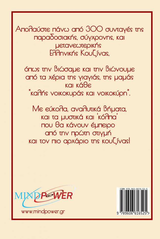 book cover οπισθόφυλλο