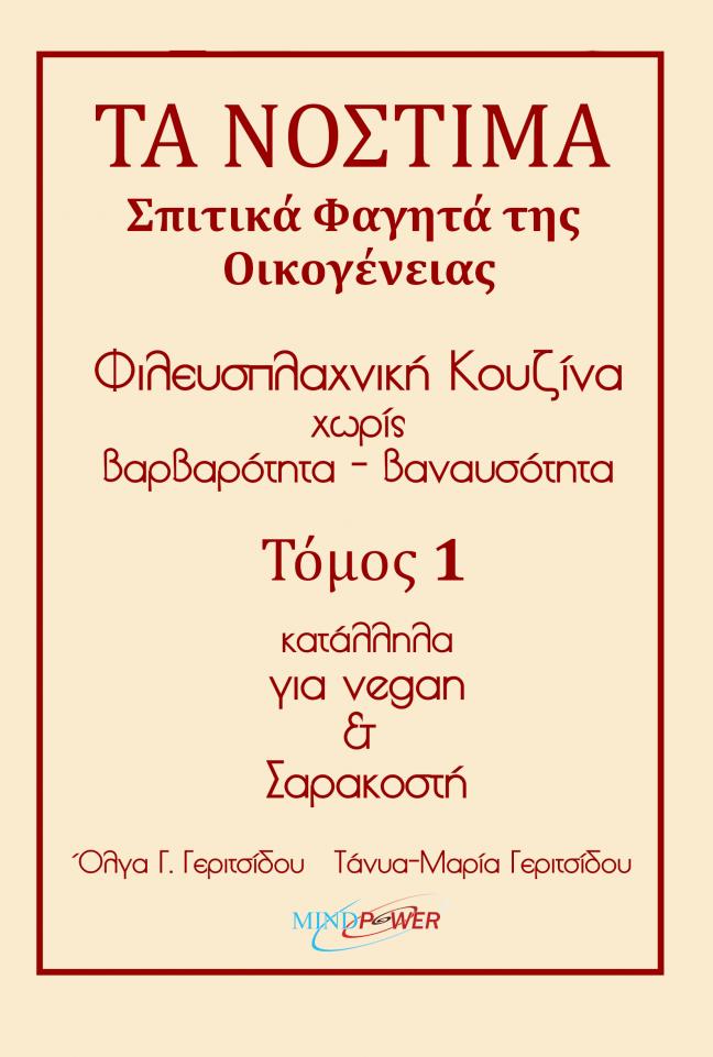 book cover εξώφυλλο